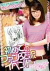 現役女性エロ漫画家「かいとうぴんく」先生 初めてのファン交流イベント