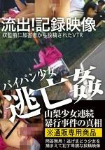 流出!記録映像 パイパン少女逃亡姦 逃げまどう少女を捕まえて犯す卑劣な投稿映像