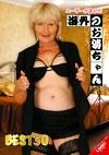 ユーザーが選んだ海外のお婆ちゃんBEST30