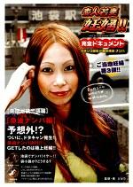 素人若妻妊婦 【東京池袋出張編】 妊婦7ケ月