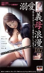 溺愛 義母浪漫DX7