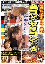 阪神ジュベナイルフェラーズ(G1)合コン!ヤリコン!!8 関西上陸!ナニワ娘と乱チキ合コン!?