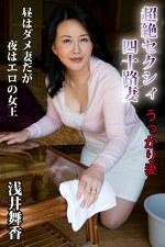 超絶セクシィ四十路妻 『うっかり妻』昼はダメ妻だが夜はエロの女王 浅井舞香