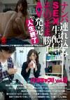 ナンパ連れ込みSEX生配信・そのまま勝手にAV発売。で人生終了 パコキャス!Vol.9