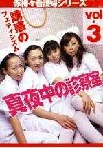 真夜中の診察室3 誘惑のフェティシズム