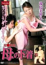 近●相姦 母の下着 湯島美智子