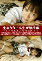 生撮り女子高生変態遊戯 キモオヤジに買われたウリ好き女子高生 #05