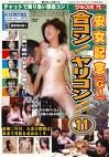 安女記念(G1)合コン!ヤリコン!!11 出会い系のサセ子な人妻たち!?