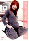 極上美人妊婦 長堀あい 臨月