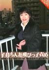 子持ち人妻飛びっ子責め 相田紀子