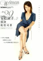 Age29 安住涼子2 独身 現役司書