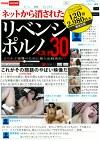 ネットから消されたリベンジポルノベスト30 ふられて復讐のために個人記録流出!!