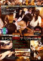 女子○生闇サークルの実態