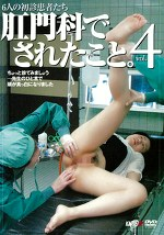 肛門科でされたこと vol.4