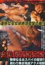 女体拷問研究所 vol.7 無惨なる女スパイの痙攣!!終わり無き残虐アクメ地獄
