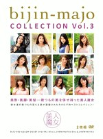美人魔女COLLECTION Vol.3