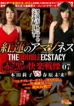紅蓮のアマゾネス EPISODE-07-THE DOUBLE ECSTACY- 赤と黒の快楽戦慄 本田莉子 VS 春原未来