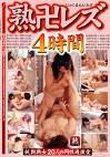 熟卍レズ4時間 妖艶熟女20人の同性過激愛