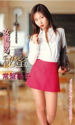 女教師の秘蜜 常盤桜子