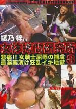 女体拷問研究所 vol.8 悲痛!!女戦士屈辱の捕虜 最淫薬漬け狂乱イキ地獄