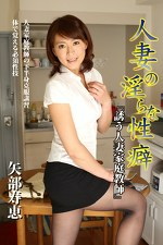 人妻の淫らな性癖『誘う人妻家庭教師』 矢部寿恵
