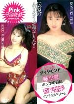 ホンネの日記 藤小雪/インモラルドリーム 森下愛子