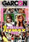 ぎゃるまんナンパ ハメMAX Vol.02