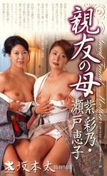 親友の母 紫彩乃・瀬戸恵子