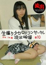 生撮り少女ロリコンサークル流出映像#10 まお1×歳