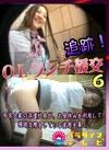 追跡!OLランチ援○(6)~有名企業の女子社員はお昼休みに売○していた!