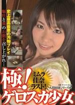人間崩壊シリーズ07 極!ゲロスカ少女 ミムラ佳奈ラスト!