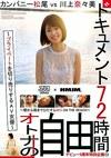 ドキュメント72時間。~プライベートを切り売りするAV女優~ カンパニー松尾vs川上奈々美