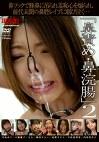 鼻責め・鼻浣腸 2