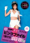 KUKIピンクファイル 水野栞 3rd