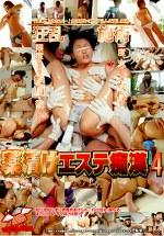 薬漬けエステ痴漢 4