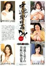 中出し近親相姦DX VOL.1