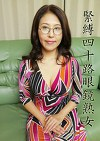緊縛四十路眼鏡熟女 今井優華(41才) 菊川麻里(43才)