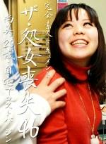 ザ・処女喪失(46)~尚美20歳 自宅でロストバージン