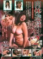 肉体遊戯 熟乱2連発 NTYD-02