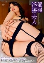 催淫・淫語夫人 肉棒を咥えこみながら歓喜に泣き叫ぶ 由恵32歳。