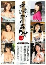 中出し近親相姦DX VOL.2