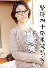 緊縛四十路眼鏡熟女 藤沢麻衣子(41才) 五十嵐しのぶ(41才)