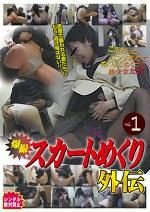 爆撮スカートめくり 外伝 vol.1