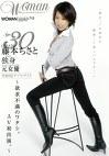Age30 藤本ちさと 独身 元女優