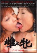 ひめすじの誘惑−雌と牝−