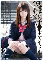 未成年(四三一)現役女子●生アイドルをつまみ食い! #05