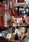 家庭内ガチ盗撮 防犯カメラに収められた、刺激に飢える人妻の不倫現場、インモラル家族の相互近親SEX模様・・・ 裏ルート流出(秘)映像を勝手にAV販売