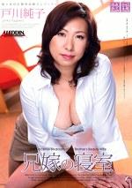 兄嫁の寝室 戸川純子