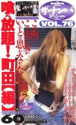 ザ・ナンパスペシャルVOL.76 喰べ放題!町田[編]