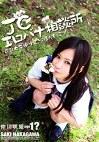 JCエロバナ相談所 巨乳女子中生さきのまんもっこり! 仲川咲姫